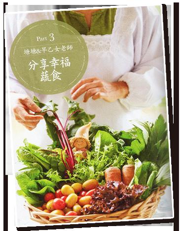 塘塘和早乙女老師分享幸福蔬食